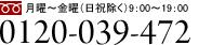 フリーダイヤル:0120-039-472