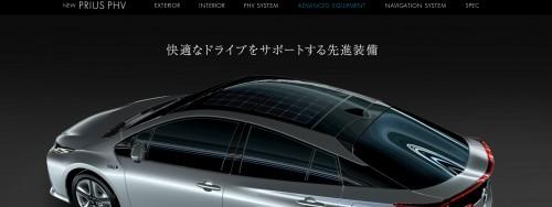 参照:http://toyota.jp/new_priusphv/equipment/