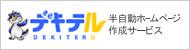 半自動ホームページ作成サービス「デキテル」