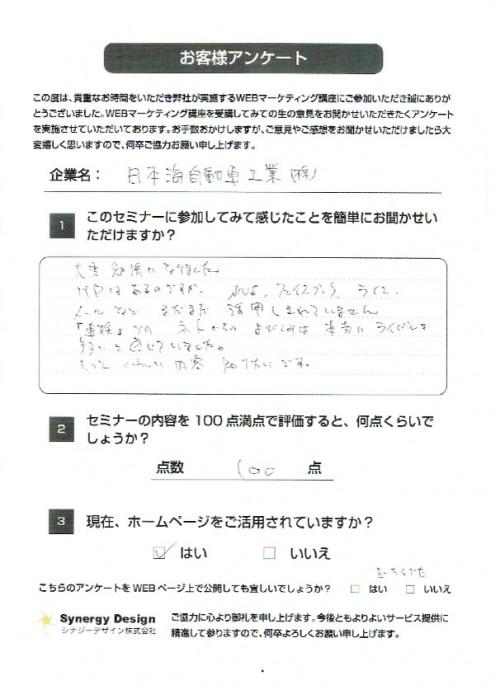 研修アンケート1