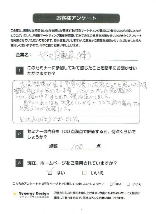 研修アンケート2