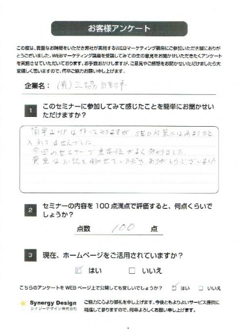 研修アンケート3