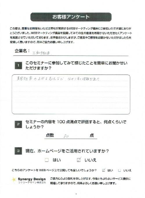 研修アンケート4
