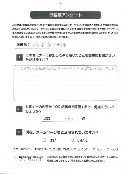 研修アンケート5