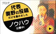 bnr_okuno001