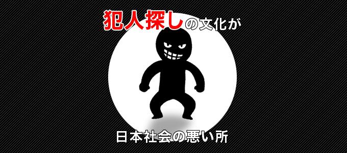 """犯人探しの文化が日本社会の""""問題"""" « シナジーデザイン代表ブログ"""